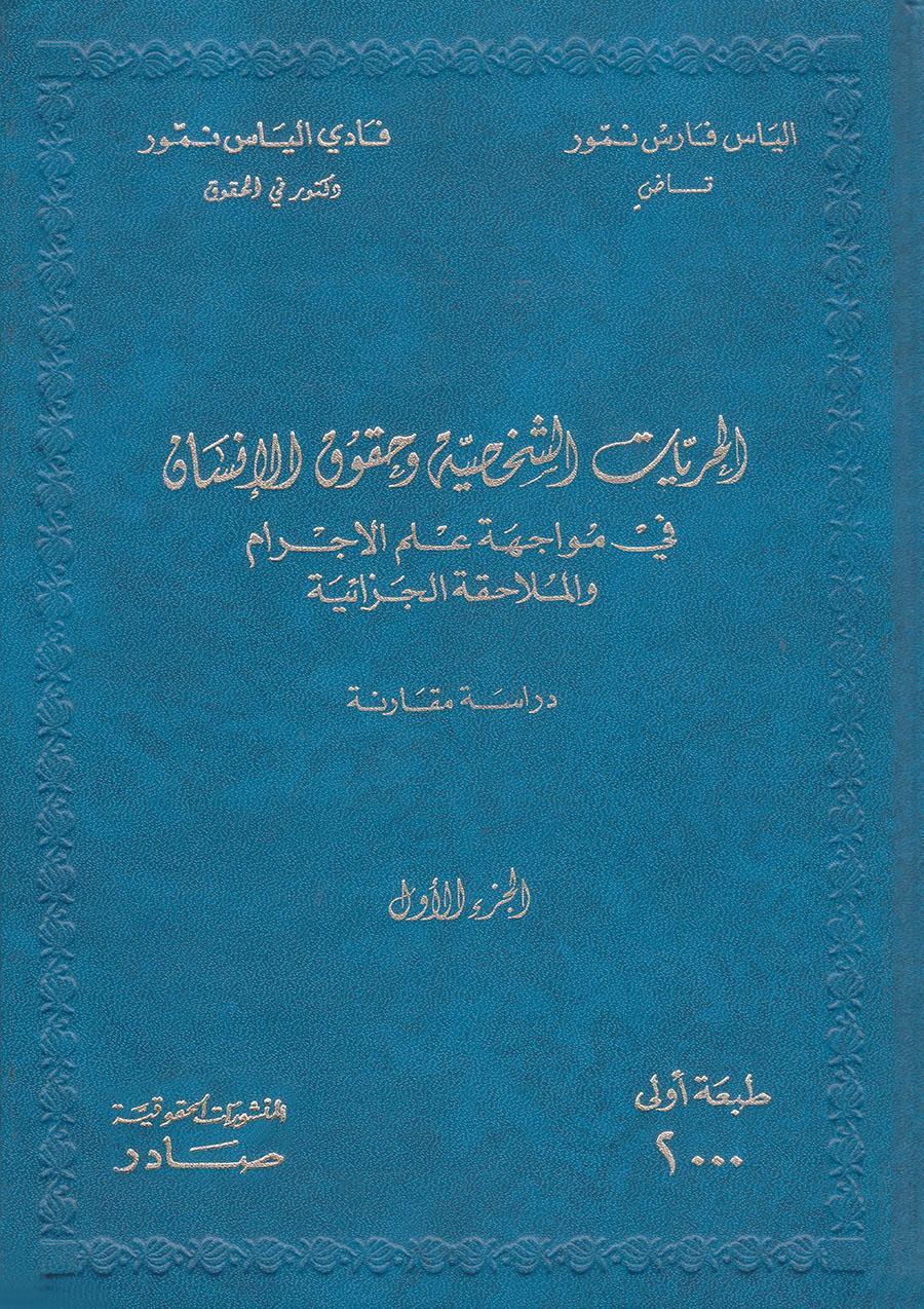 5- غلاف كتاب الحريات الشخصيَّة