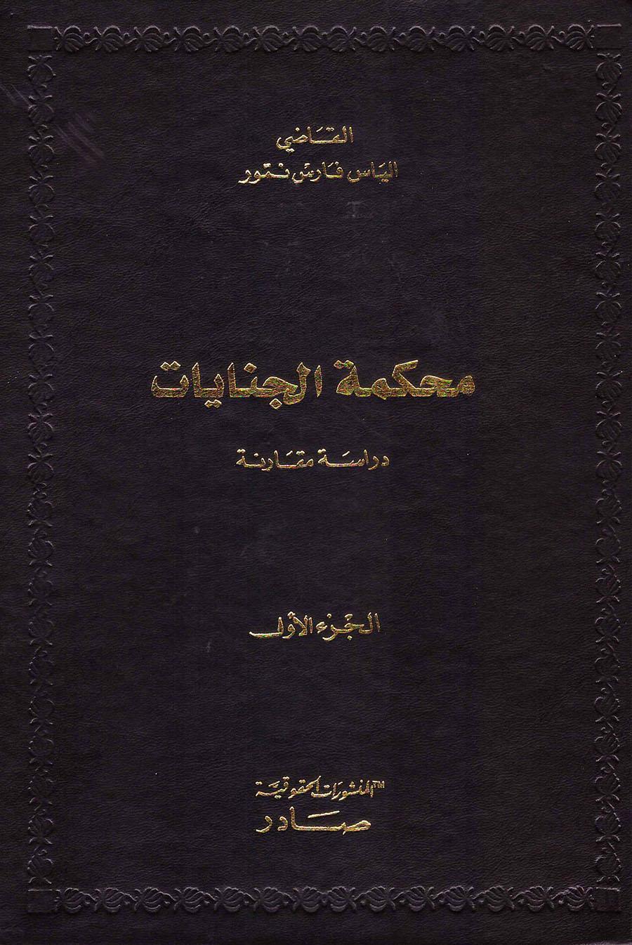 5- غلاف محكمة الجنايات